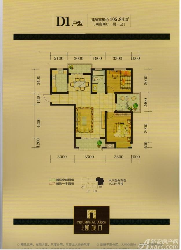 冠景凯旋门冠景凯旋门D1户型105.84平米2室2厅105.84平米