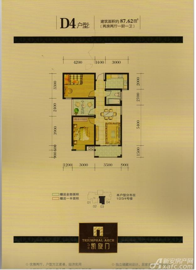 冠景凯旋门冠景凯旋门 B4户型87.62平米2室2厅87.62平米