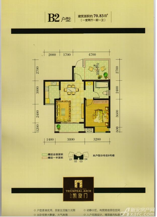 冠景凯旋门冠景凯旋门 B2户型70.83平米1室2厅70.83平米