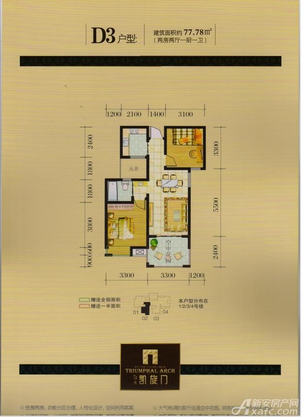 冠景凯旋门D3户型2室2厅77.78平米