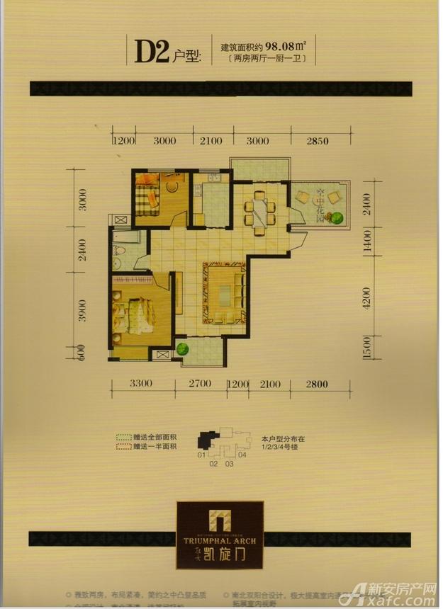 冠景凯旋门D2户型2室2厅98.08平米