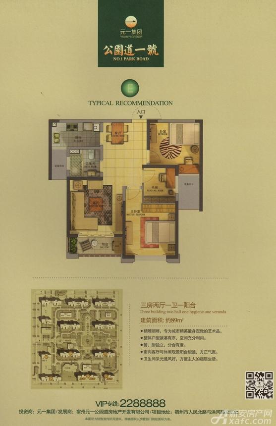 公园道一号E户型3室2厅89平米