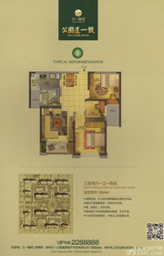 公园道一号E户型3室2厅89㎡