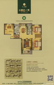公园道一号B户型3室2厅121㎡