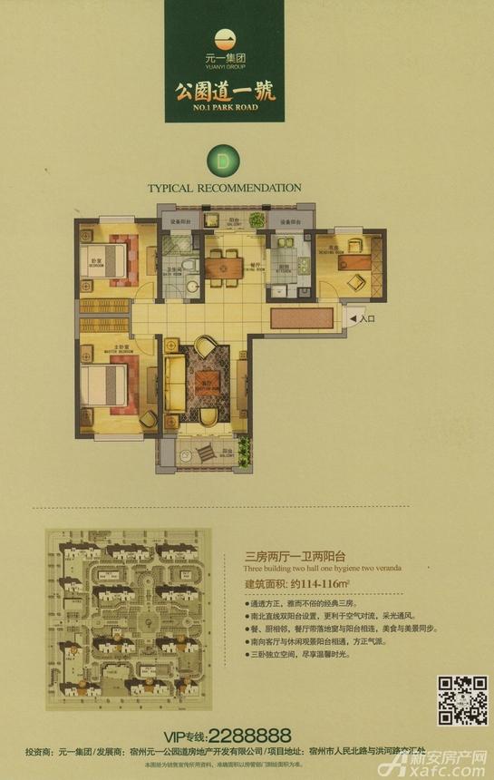 公园道一号D户型3室2厅114平米