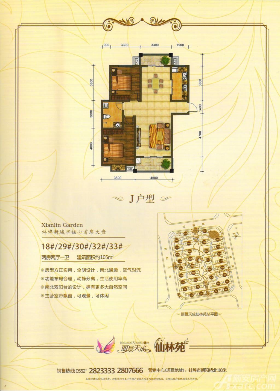 丽景天成仙林苑 丽景天成J户型2室2厅105平米