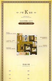 上河时代K户型3室2厅143.2㎡