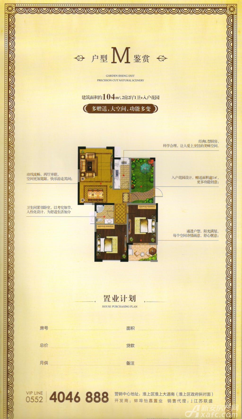 上河时代M户型2室2厅104平米
