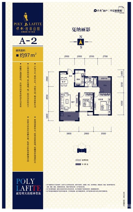 保利拉菲公馆a-2户型三室户型图-保利拉菲公馆图片
