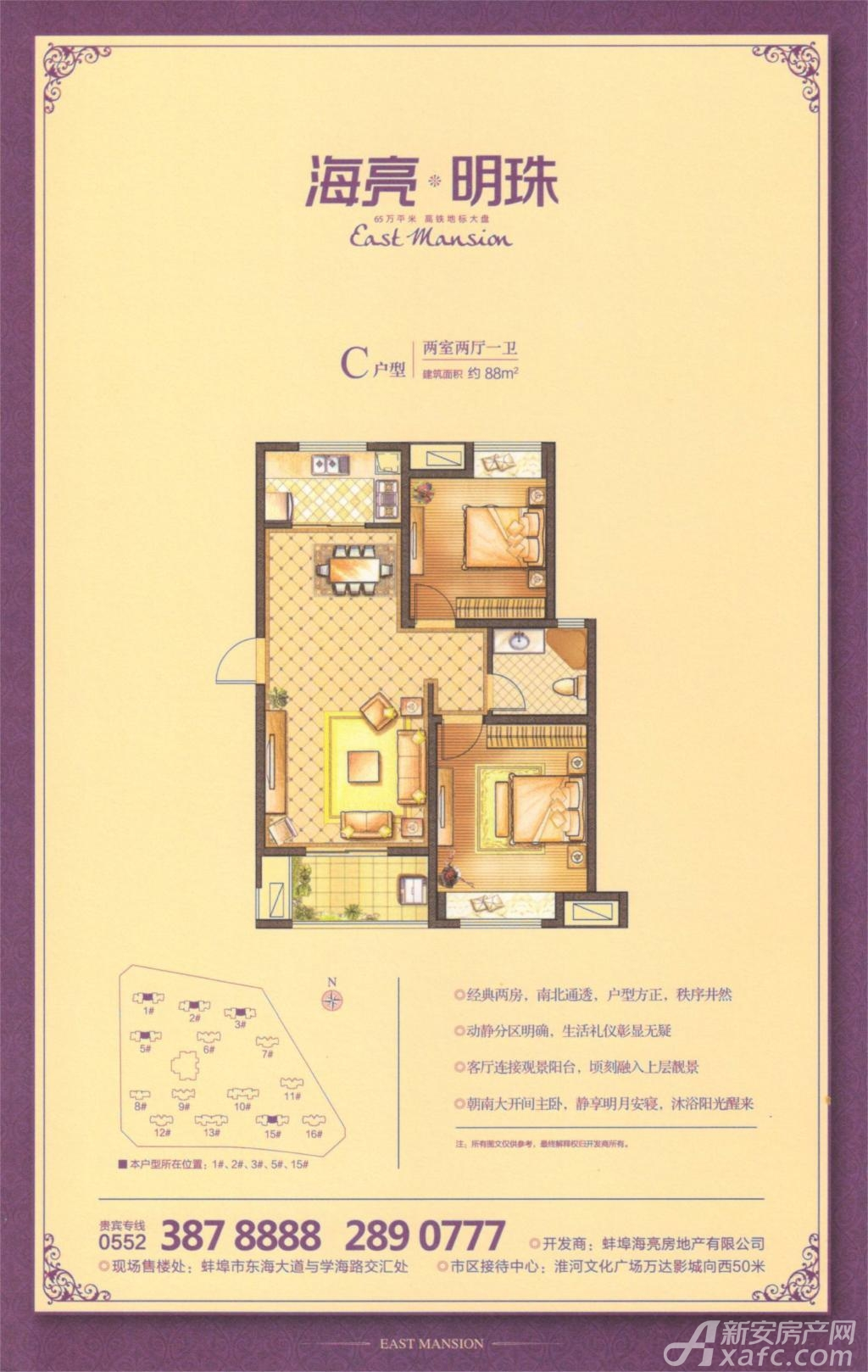海亮明珠C户型2室2厅88平米