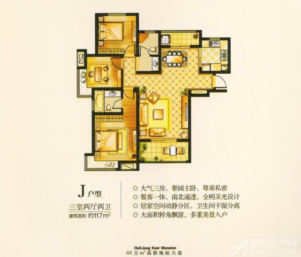海亮明珠J户型3室2厅117平米