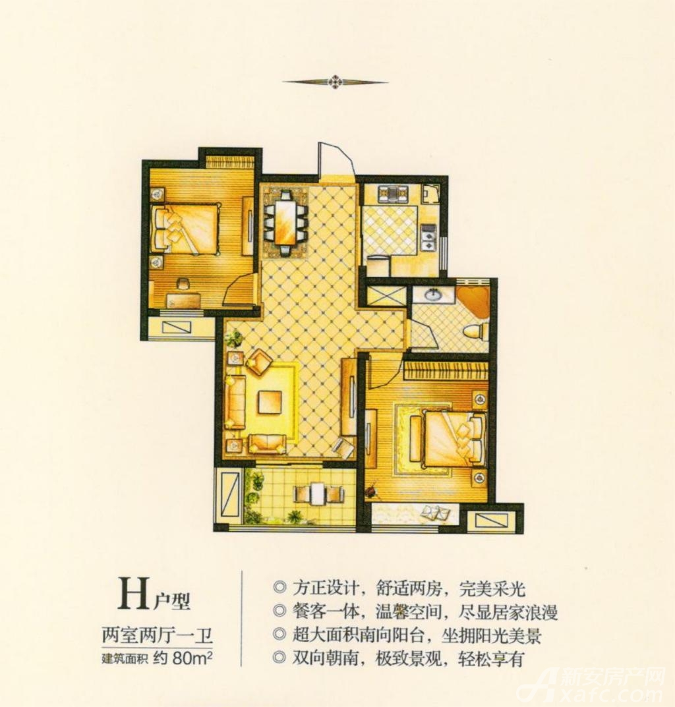 海亮明珠H户型2室2厅80平米