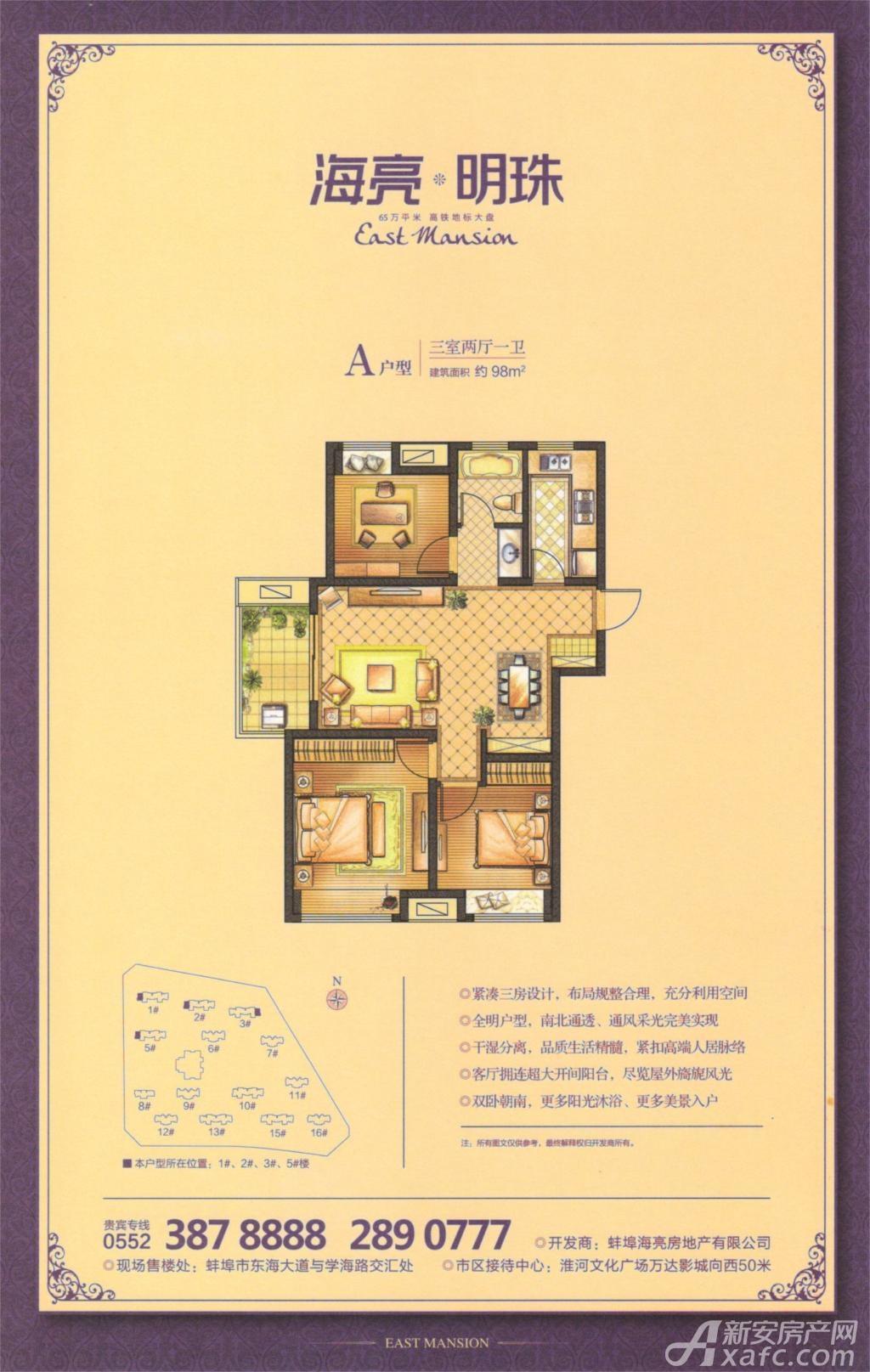 海亮明珠A户型3室2厅98平米