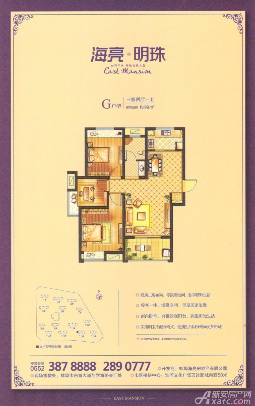 海亮明珠G户型3室2厅99平米