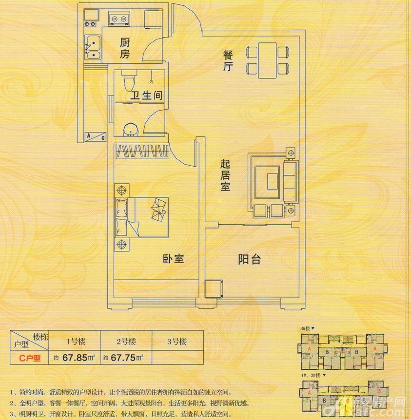 港汇中心C户型1室1厅67.85平米