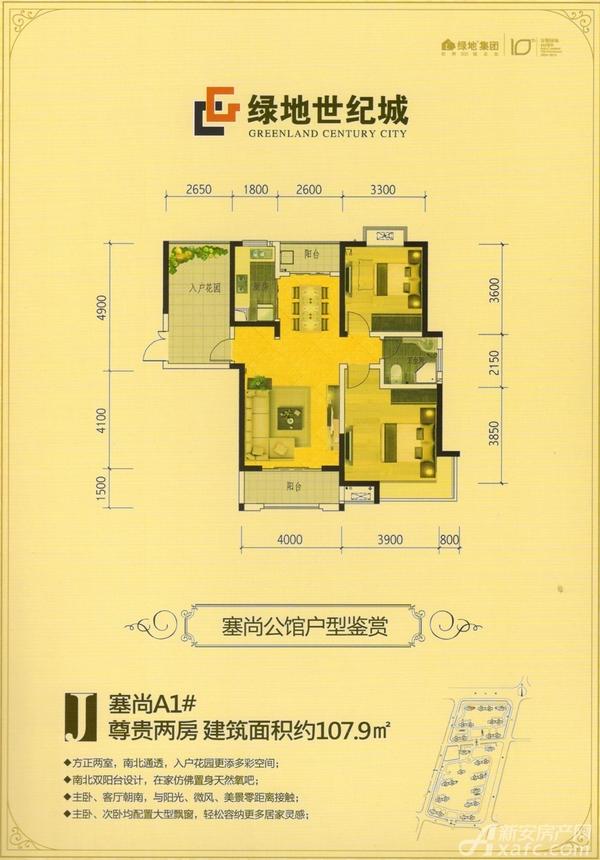 绿地世纪城绿地世纪城塞尚A1#J户型2室2厅107.9平米