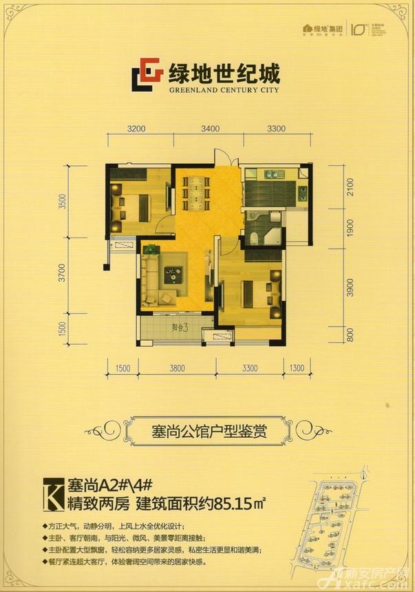 绿地世纪城绿地世纪城OK户型塞尚A2#\4#3室2厅85.15平米