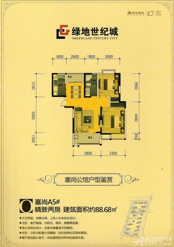 绿地世纪城绿地世纪城O户型塞尚A5#2室2厅88.68平米