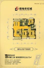 绿地世纪城绿地世纪城塞尚A4#R户型3室2厅116.73㎡