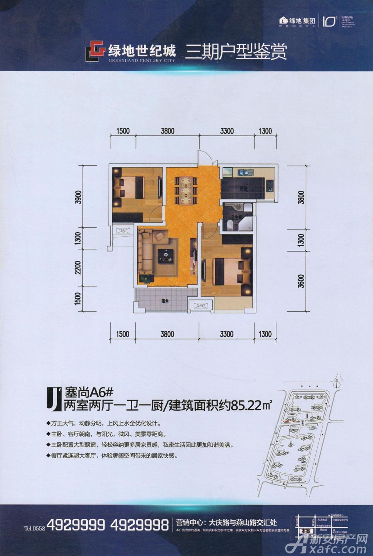 绿地世纪城绿地世纪城塞尚A6#J户型2室2厅85.22平米