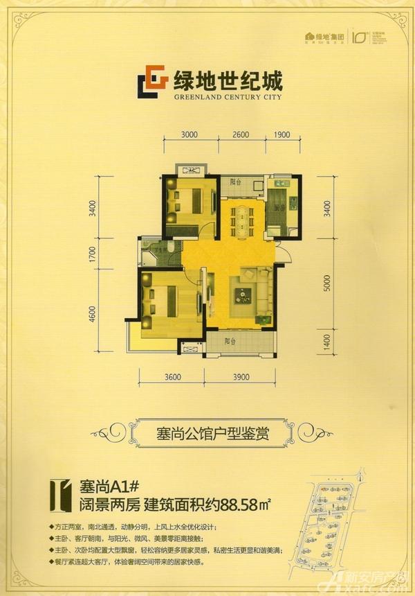绿地世纪城绿地世纪城塞尚A1#I户型2室2厅88.58平米