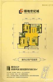 绿地世纪城绿地世纪城塞尚A1#I户型2室2厅88.58㎡