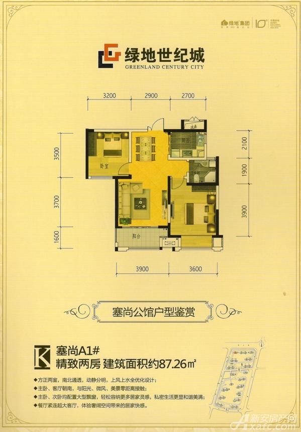 绿地世纪城绿地世纪城塞尚A1#K户型2室2厅87.26平米