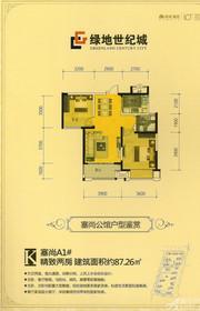 绿地世纪城绿地世纪城塞尚A1#K户型2室2厅87.26㎡