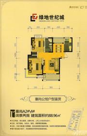 绿地世纪城绿地世纪城塞尚A2#\4#I户型2室2厅88.96㎡