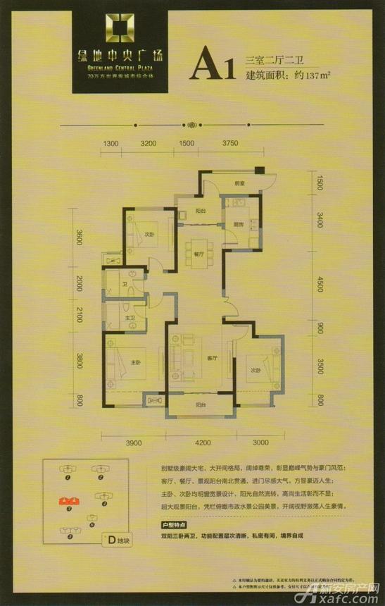 绿地中央广场A1户型3室2厅137平米