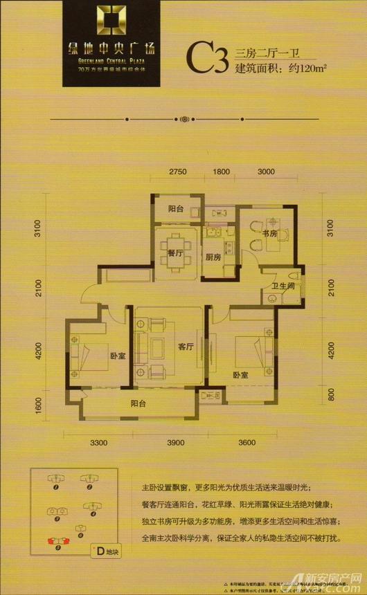 绿地中央广场C3户型3室2厅120平米