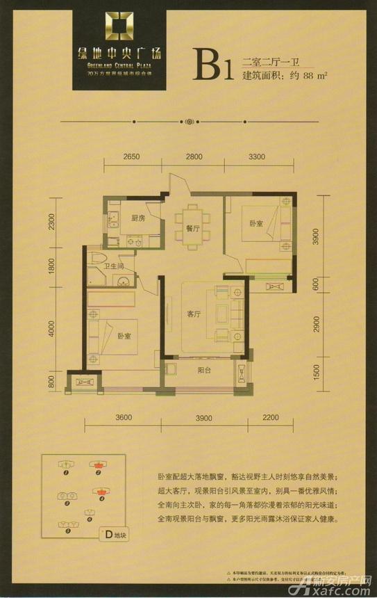 绿地中央广场B1户型2室2厅88平米