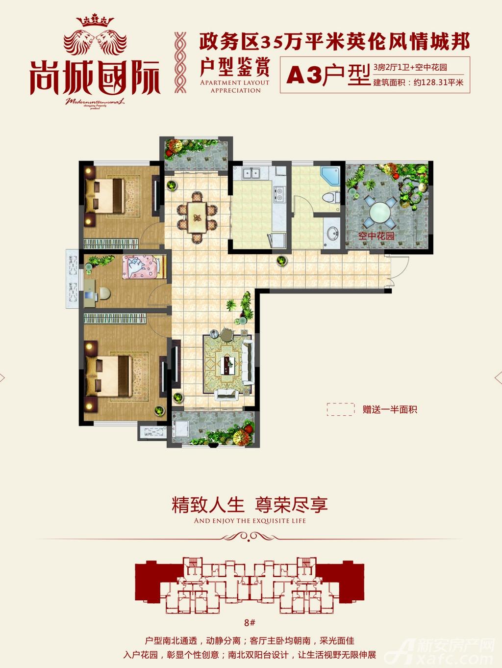 胜锦尚城国际A3户型3室2厅128.31平米