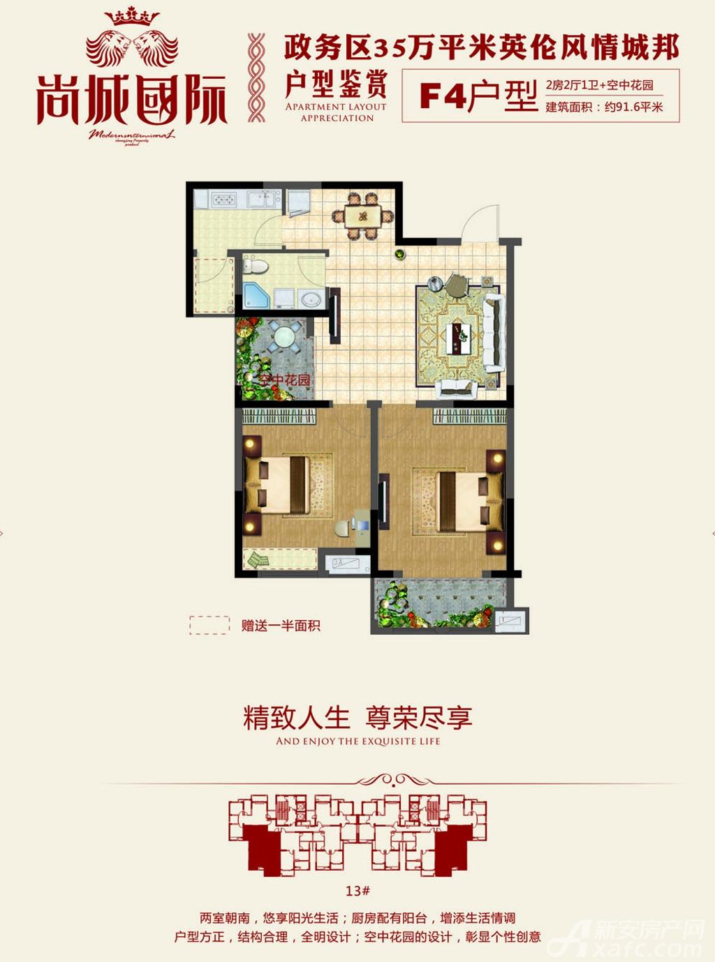 胜锦尚城国际F4户型2室2厅91.6平米