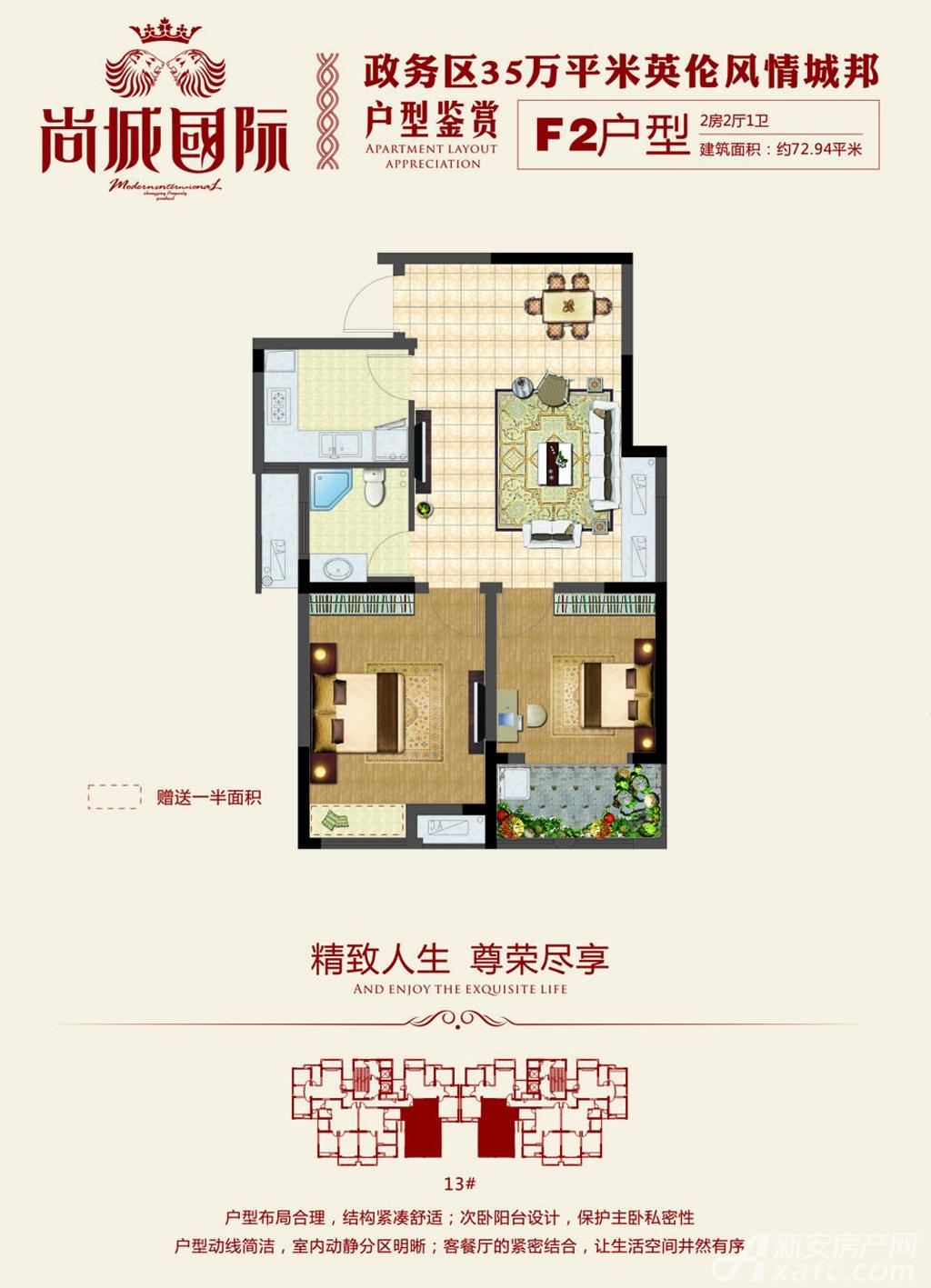 胜锦尚城国际F2户型2室2厅72.94平米