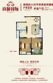 胜锦尚城国际F2户型2室2厅72.94㎡