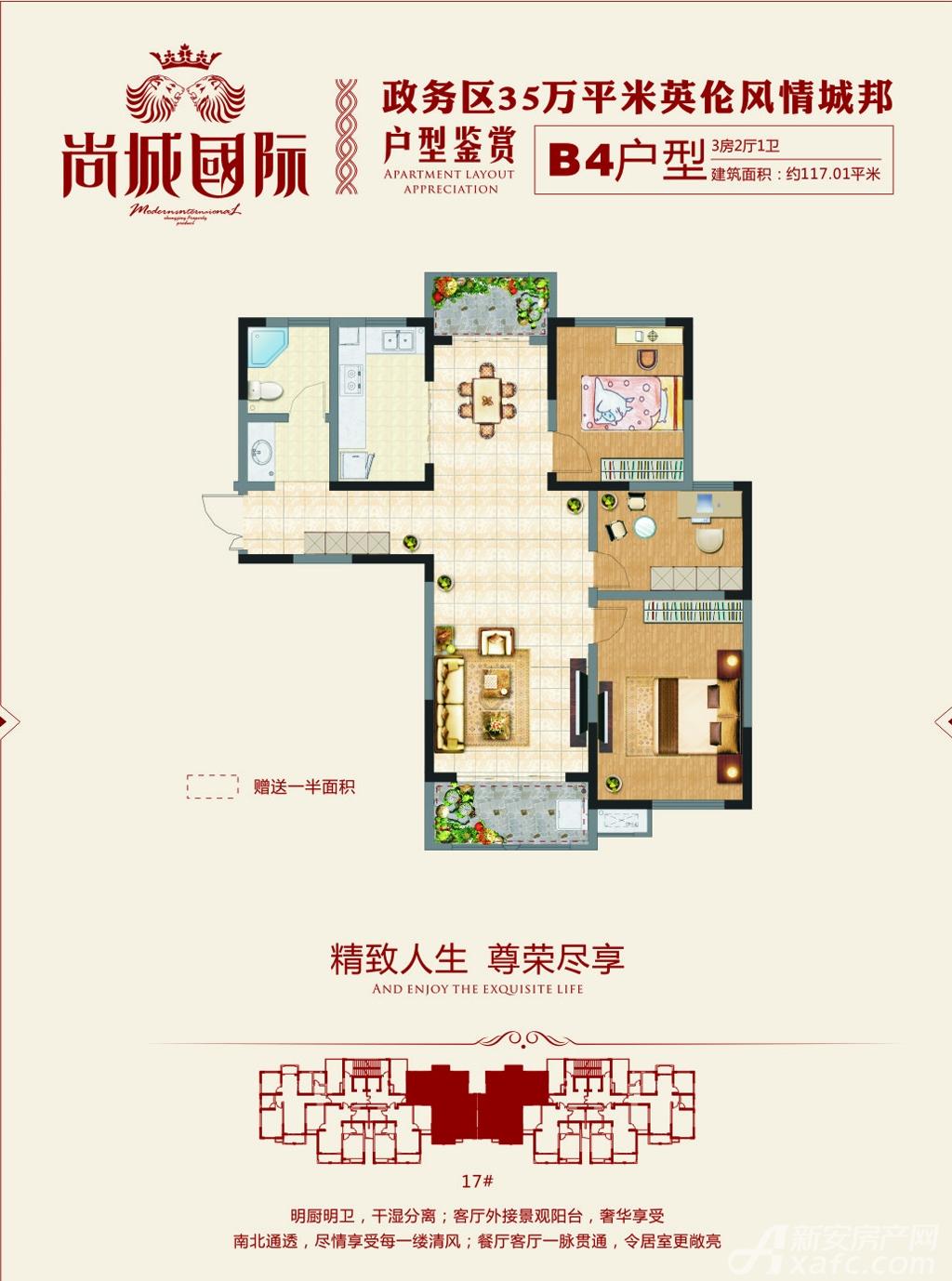 胜锦尚城国际B4户型3室2厅117.01平米