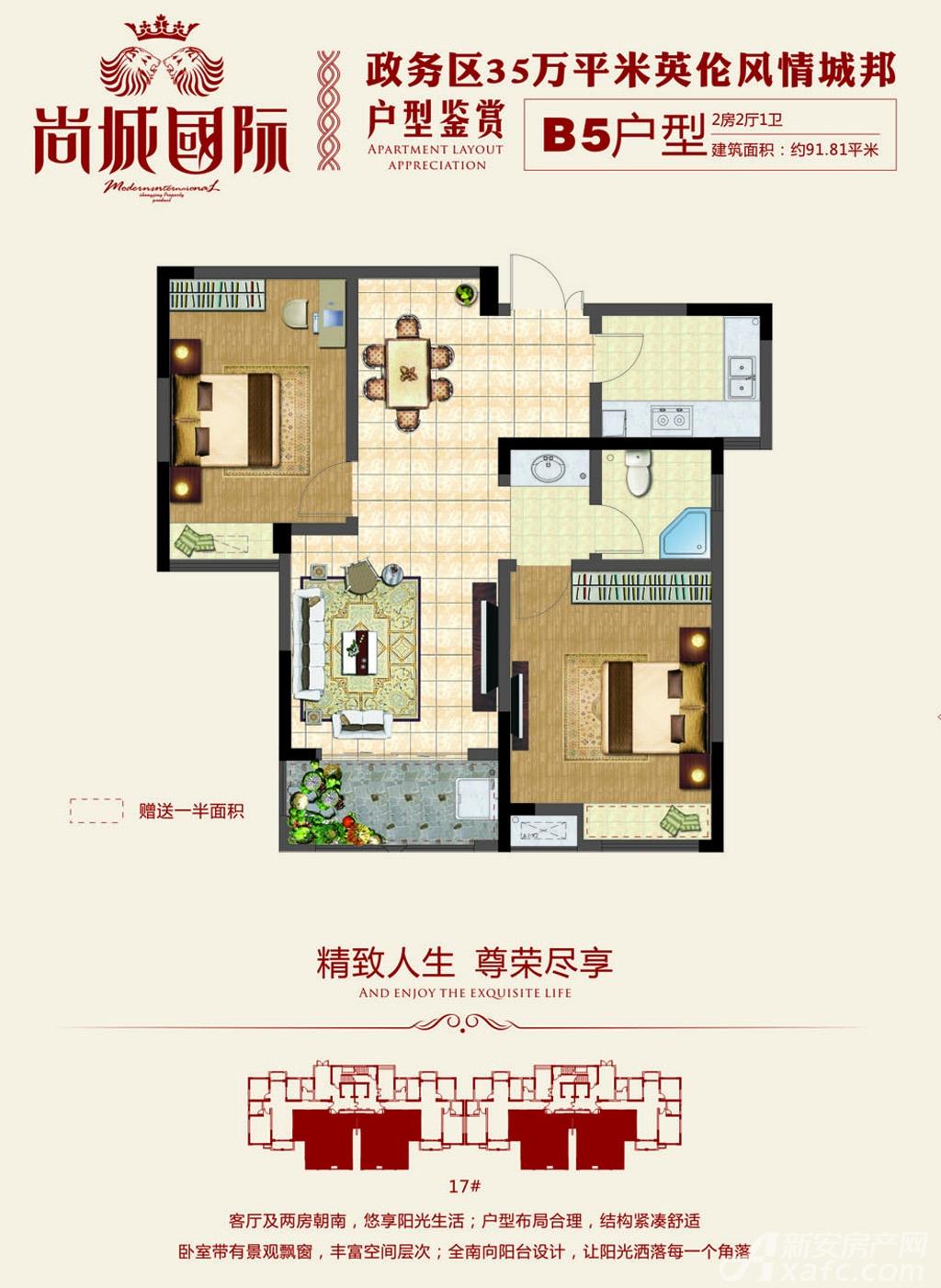 胜锦尚城国际B5户型2室2厅91.81平米