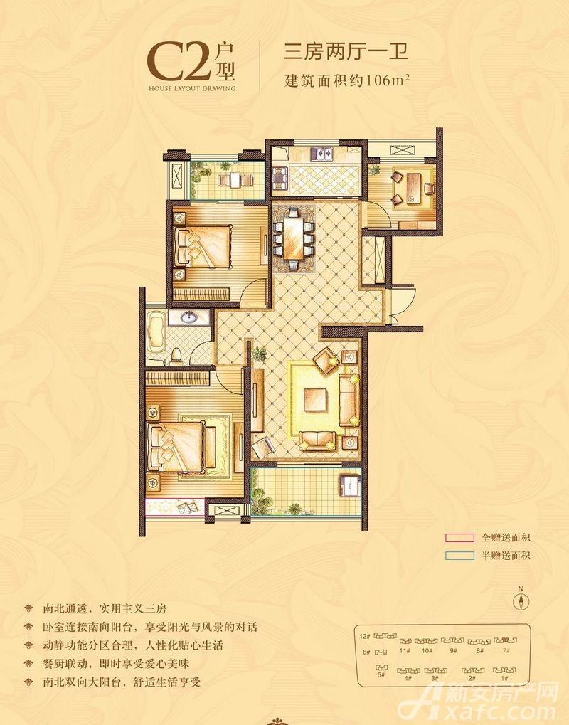 中辰一品C2户型3室2厅106平米