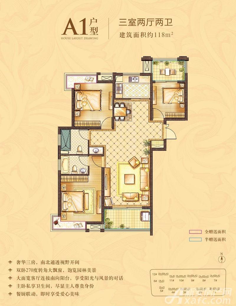 中辰一品A1户型3室2厅118平米
