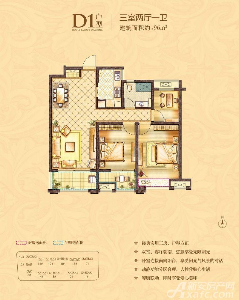 中辰一品D1户型3室2厅96平米