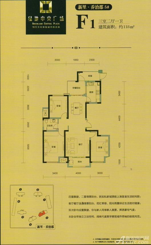 绿地中央广场F1户型3室2厅118平米