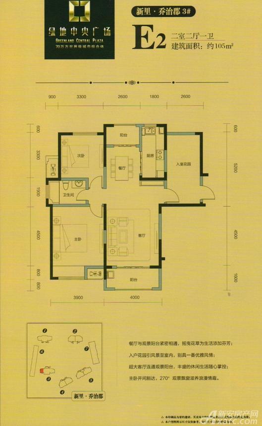 绿地中央广场E2户型2室2厅105平米