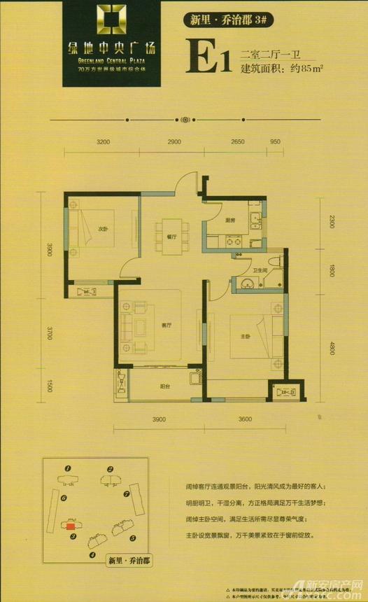绿地中央广场E1户型2室2厅85平米