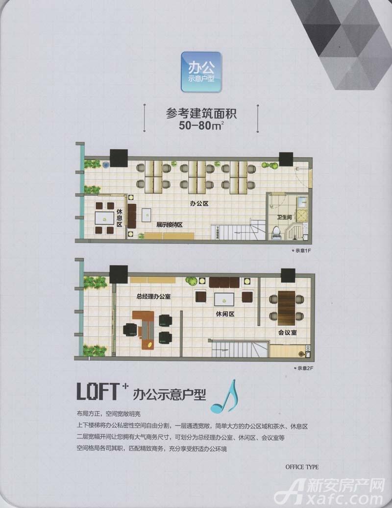 海容广场loft1室1厅55平米