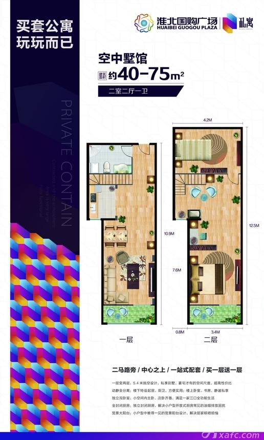 国购广场私寓56㎡挑高2室2厅56平米