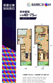 国购广场私寓56㎡挑高2室2厅56㎡