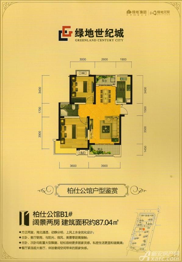 绿地世纪城绿地世纪城柏仕公馆B1#I户型2室2厅87.04平米