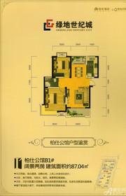 绿地世纪城绿地世纪城柏仕公馆B1#I户型2室2厅87.04㎡