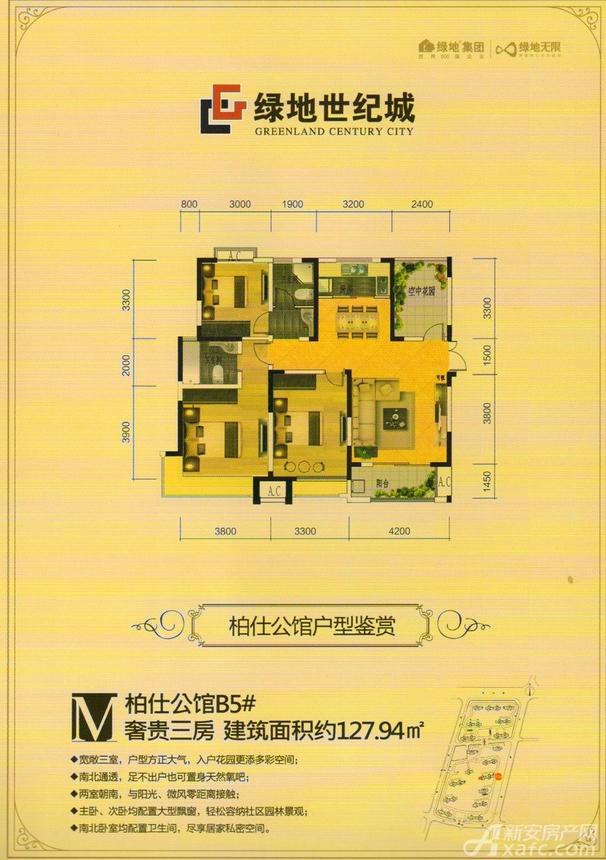 绿地世纪城绿地世纪城柏仕公馆B5#M户型3室2厅127.94平米